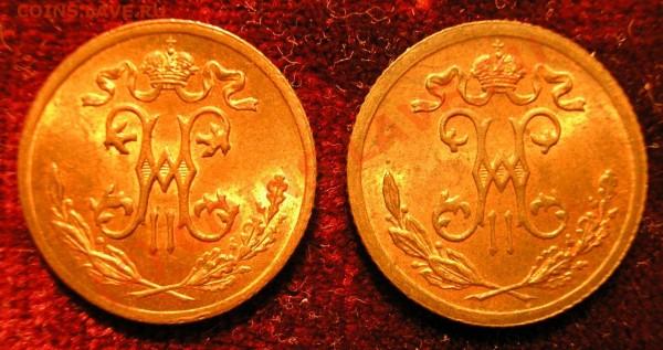 2 копейки 1899 года (разновидности по Казакову) - Изображение 1681
