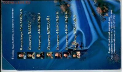 """Уникальная коллекция медалей """"Правители России"""". ЛОХОТРОН? - Изображение 002"""