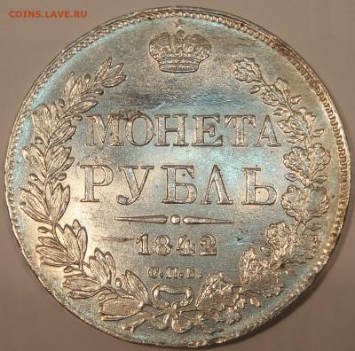 Коллекционные монеты форумчан (рубли и полтины) - 003.JPG