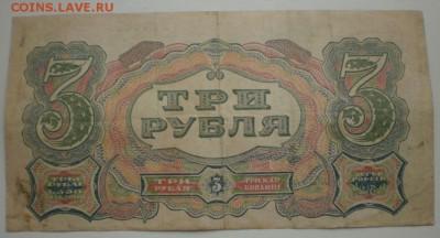 Радары,красивые и редкие номера! - 3 рубля 1925 года, ЧБ 270072_1