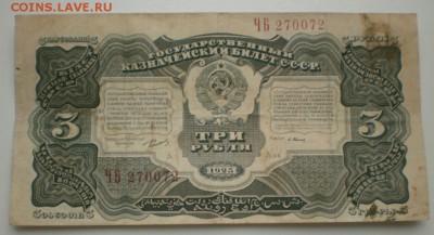 Радары,красивые и редкие номера! - 3 рубля 1925 года, ЧБ 270072