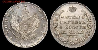 Коллекционные монеты форумчан (рубли и полтины) - 1 рубль 1818 ПС MS64