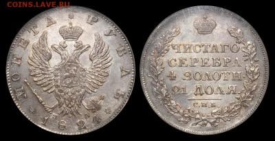 Коллекционные монеты форумчан (рубли и полтины) - 1 рубль 1824 ПД MS65
