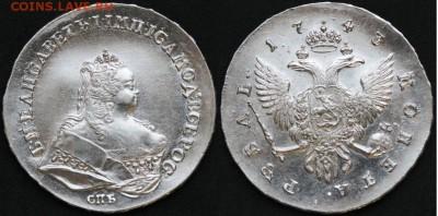 Коллекционные монеты форумчан (рубли и полтины) - 1743
