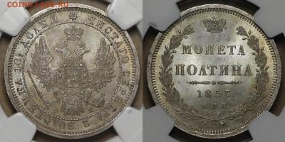 Коллекционные монеты форумчан (рубли и полтины) - 50k 1857 fb a sm