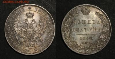 Коллекционные монеты форумчан (рубли и полтины) - 50k 1846 SPB PA a