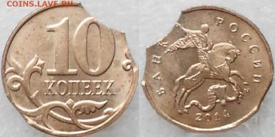 Бракованные монеты - 10 коп 14 м. Выкус 003.JPG
