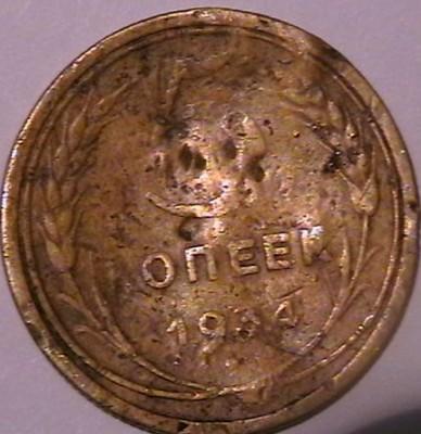 5 копеек 1934 г. - IMGA0852.JPG