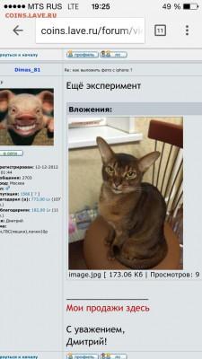как выложить фото с iphone ? - image