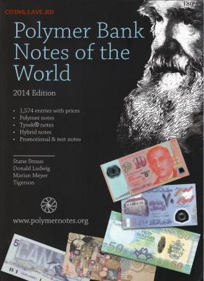 Банкноты мира (UNC) - polymerbook1