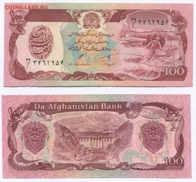 Банкноты мира (UNC) - Afghanistan p58c