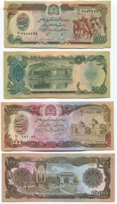 Банкноты мира (UNC) - Afghanistan p60c, p61c