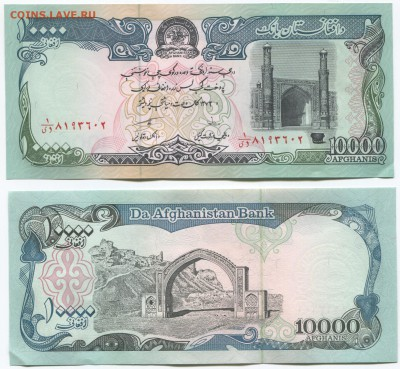 Банкноты мира (UNC) - Afghanistan p63b