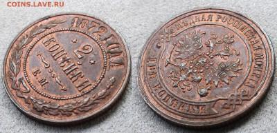 Коллекционные монеты форумчан (медные монеты) - 2 копейки 1872 EM -1