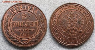 Коллекционные монеты форумчан (медные монеты) - 2 копейки 1872 EM