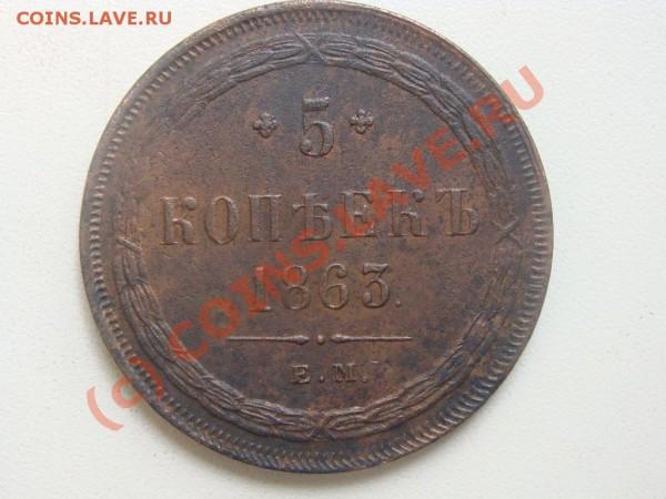 5 копеек 1860г.,1863г.Оценка - DSC04088.JPG