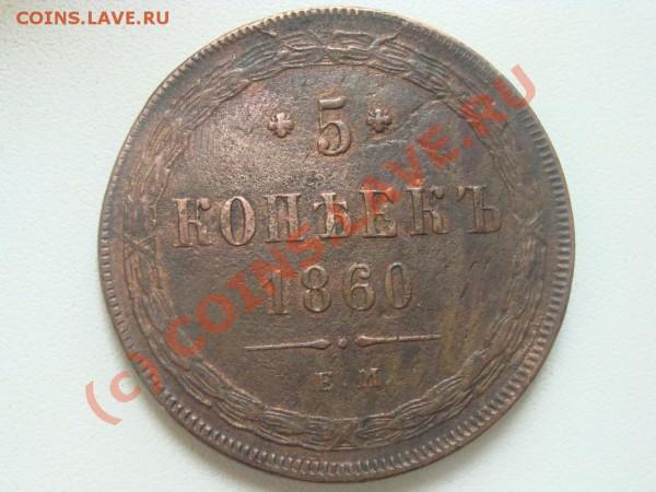 5 копеек 1860г.,1863г.Оценка - DSC04092.JPG