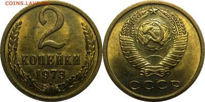 2 копейки 1973 AU до 6 февраля 22-00 - 2k73