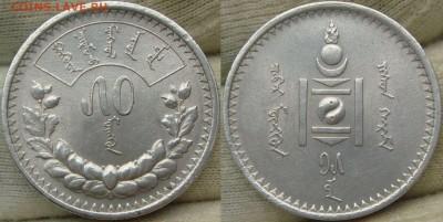 50 менге 1925 и 6 пенсов 1834 Британия - 50 менге 1925.JPG