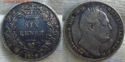 50 менге 1925 и 6 пенсов 1834 Британия - DSC02470.JPG