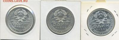 1 руб 1924 3 шт - Untitled-2