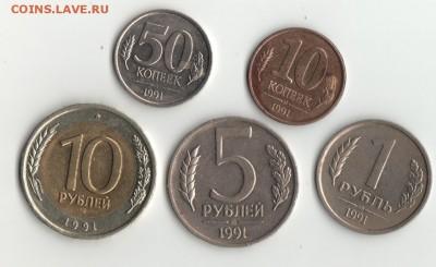 Монеты 1991г.10к,50к.,1р,5р,10р.до7.02. - 1991г-5шт.