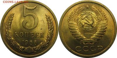 5 копеек 1966 UNC ненаборный до 6 февраля 22-00 - 5к66