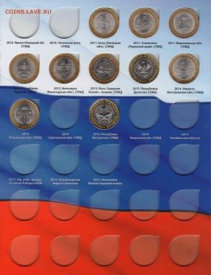 Набор бим.10 рублей без ЧЯП -99 монеты с 200 рублей. - img074