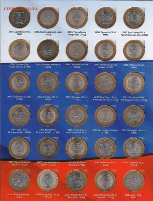 Набор бим.10 рублей без ЧЯП -99 монеты с 200 рублей. - img072