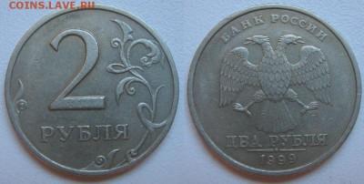 2 рубля 1999 спмд шт. 1.1 (4 шт) до 6.02. в 22-00мск - IMG_1162.JPG