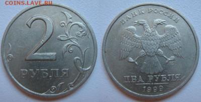 2 рубля 1999 спмд шт. 1.1 (4 шт) до 6.02. в 22-00мск - IMG_1160.JPG