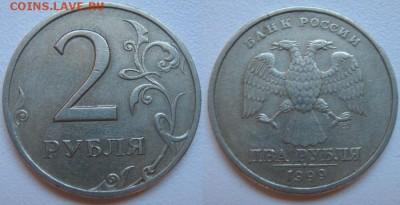2 рубля 1999 спмд шт. 1.1 (4 шт) до 6.02. в 22-00мск - IMG_1158.JPG
