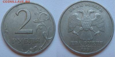 2 рубля 1999 спмд шт. 1.1 (4 шт) до 6.02. в 22-00мск - IMG_1156.JPG