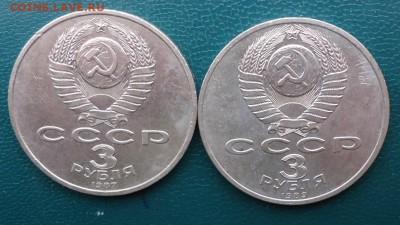 3 рубля Армения, 70лет. 2 шт. - DSC06120.JPG