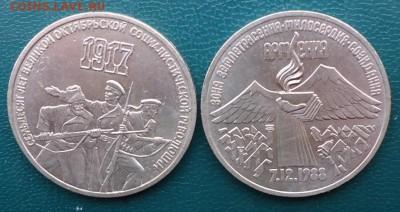 3 рубля Армения, 70лет. 2 шт. - DSC06119.JPG