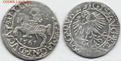 шостаки, трояки, полугроши 16-17вв. - полугрош 1561 (2)