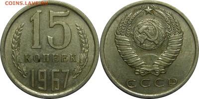 15 копеек 1967 отличная из обращения до 6 февраля 22-00 - 15k67-2