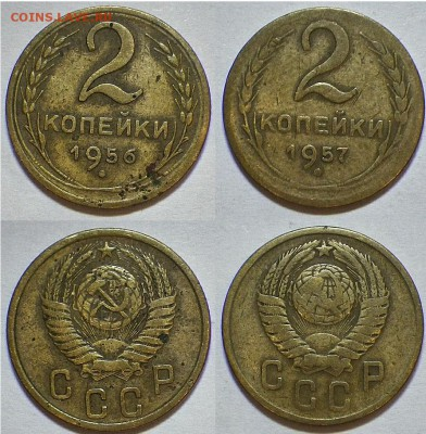 2 к 1946-57 10 шт. без повторов до 07.02.15 23-00 - 56,57