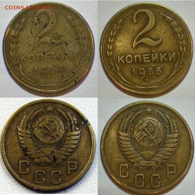 2 к 1946-57 10 шт. без повторов до 07.02.15 23-00 - 54,55