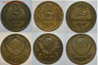 2 к 1946-57 10 шт. без повторов до 07.02.15 23-00 - 46,48,49