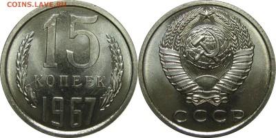 15 копеек 1967 наборная, почти идеальная до 6 февраля 22-00 - 15k67