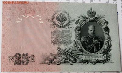 25 рублей 1909 Шипов UNC! - Изображение 024