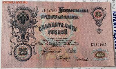 25 рублей 1909 Шипов UNC! - Изображение 023