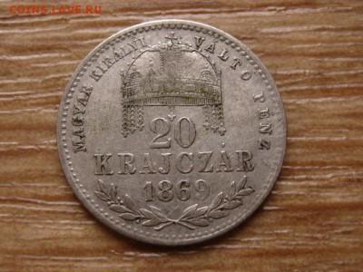 Венгрия 20 крейцеров 1869 КВ до 04.02.15 в 21.00 М - IMG_0148