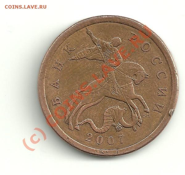 Бракованные монеты - 10к 2007 аверсс точкой на канте
