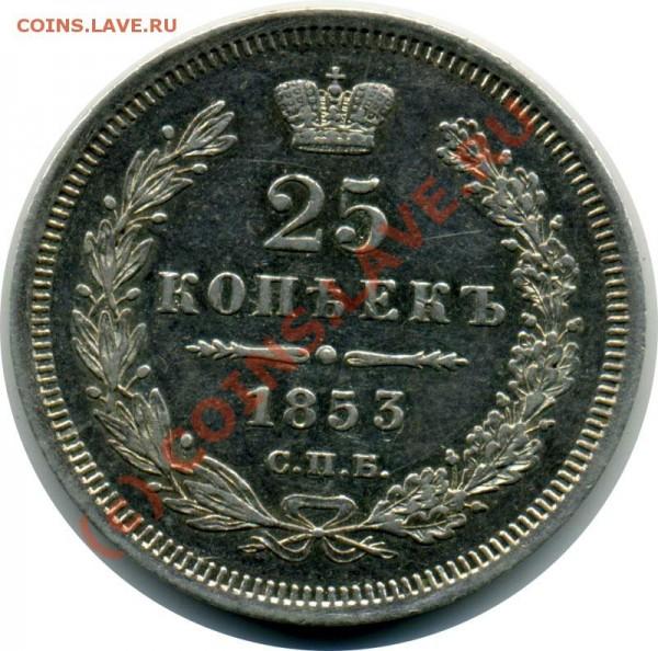 Оцените полтину 1854 года. - 25 1