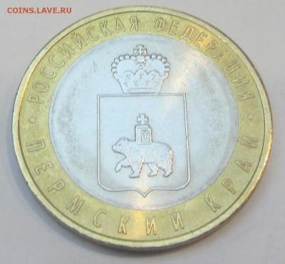 Юбилейка и ходячка РФ и СССР пополняемая - IMG_1837