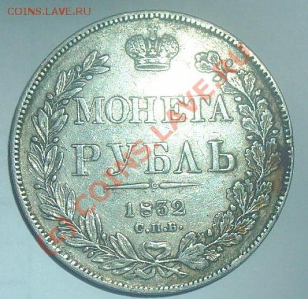 оцените рубль 1832 года - PIC_0344.JPG