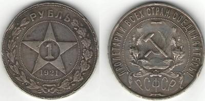 1 руб. 1921 года до 09.04.2008 г - 1 руб 1921