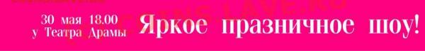Русский язык, наши ошибки. - Яркое празничное шоу.JPG